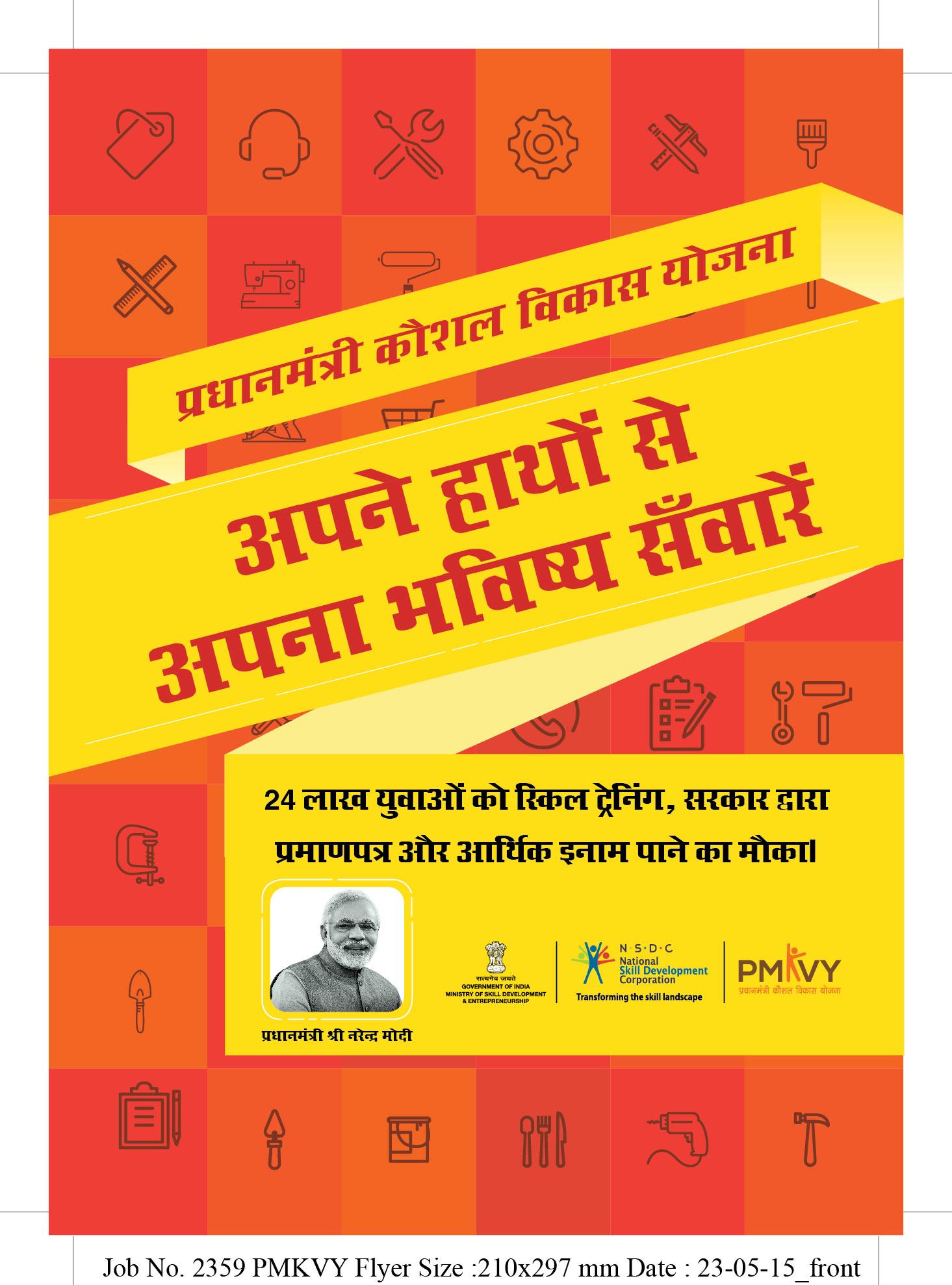 Pradhan Mantri Kaushal Vikas Yojna Pmkvy